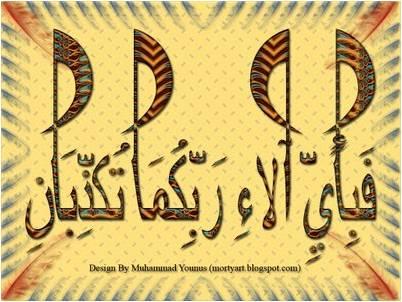 Ayat dari Ar rahman